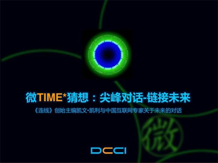 微TIME*猜想:尖峰对话-链接未来《连线》创始主编凯文•凯利不中国互联网与家关于未来的对话