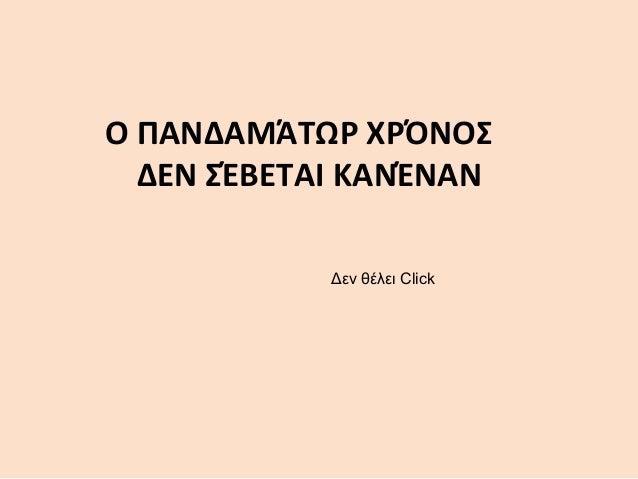 Ο ΠΑΝΔΑΜΆΤΩΡ ΧΡΌΝΟΣΔΕΝ ΣΈΒΕΤΑΙ ΚΑΝΈΝΑΝΔεν θέλει Click