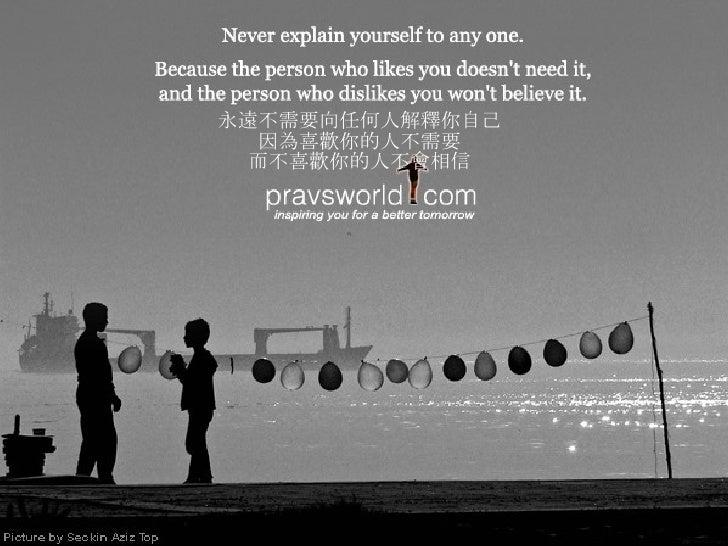  Click 永遠不需要向任何人解釋你自己 因為喜歡你的人不需要 而不喜歡你的人不會相信