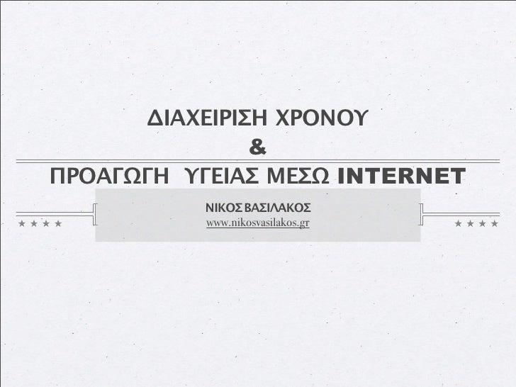 ΔΙΑΧΕΙΡΙΣΗ ΧΡΟΝΟΥ                 & ΠΡΟΑΓΩΓΗ ΥΓΕΙΑΣ ΜΕΣΩ INTERNET           ΝΙΚΟΣ ΒΑΣΙΛΑΚΟΣ           www.nikosvasilakos.gr