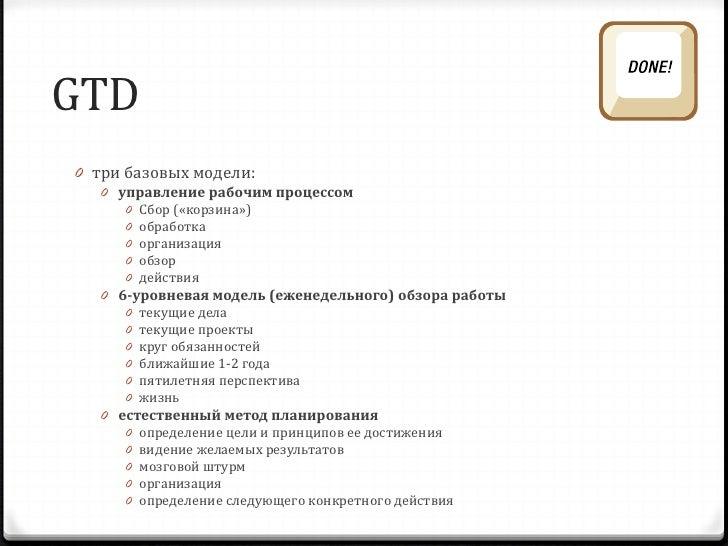 GTD Обработка: 0 Начинаем с первого элемента 0 Обрабатываем один элемент   за раз (и никогда ничего не   возвращаем обратн...