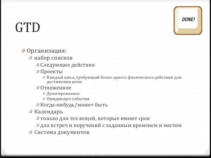 GTD: Инструменты 0 43 папки - 43folders    0 12 папок для каждого месяца    0 31 папка для каждого дня следующего месяца 0...