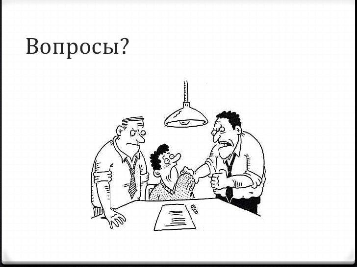 Проверьте себя 0 Что такое делегирование? 0 Какие виды целей вы знаете? 0 Что вы можете посоветовать относительно   планир...