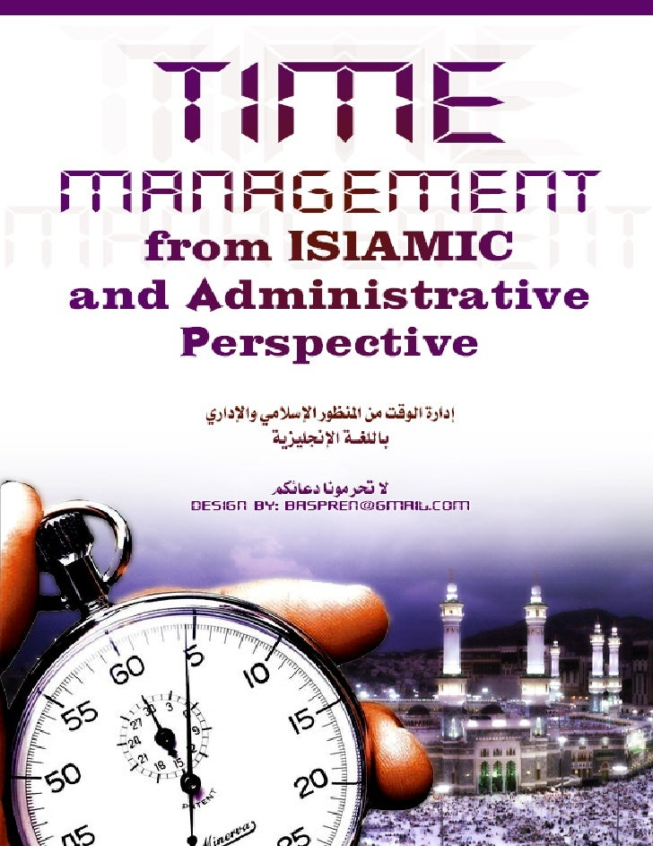 operations management from islamic perspective Islamic perspectives on management and organization written by administrator sunday, 22 june 2008 18:57 - last updated wednesday, 17 september 2008 14:23.
