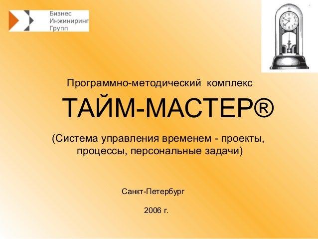 Программно-методический комплекс ТАЙМ-МАСТЕР®(Система управления временем - проекты,     процессы, персональные задачи)   ...