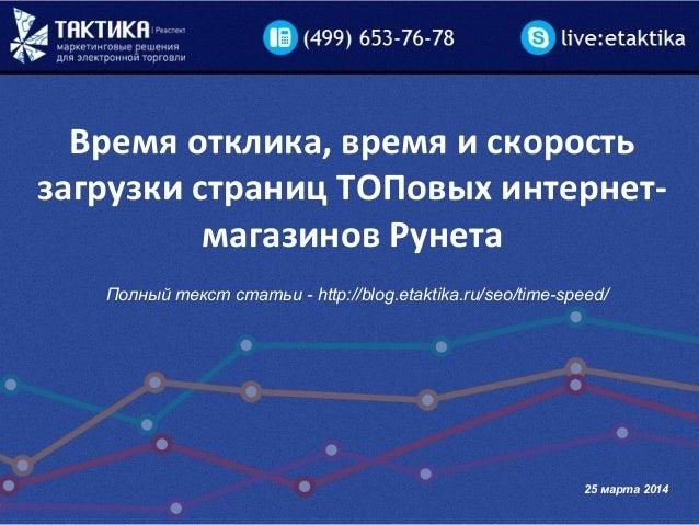 Время отклика, время и скорость загрузки страниц ТОПовых интернет- магазинов Рунета Полный текст статьи - http://blog.etak...