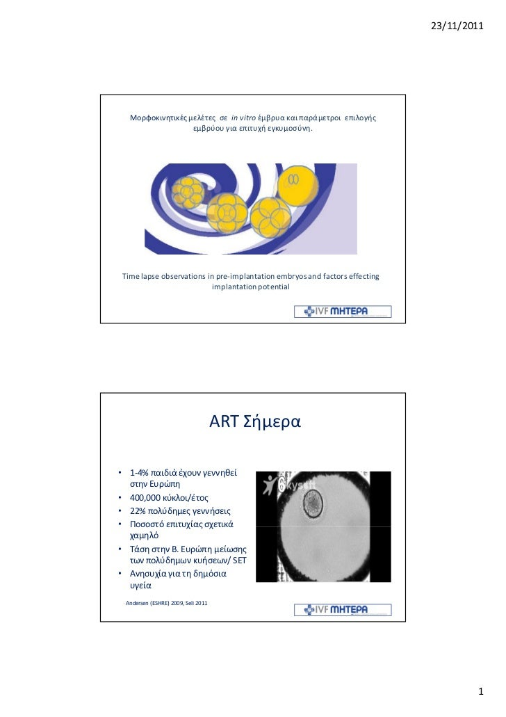 23/11/2011  Μορφοκινητικές μελέτες σε in vitro έμβρυα και παράμετροι επιλογής                  εμβρύου για επιτυχή εγκυμοσ...