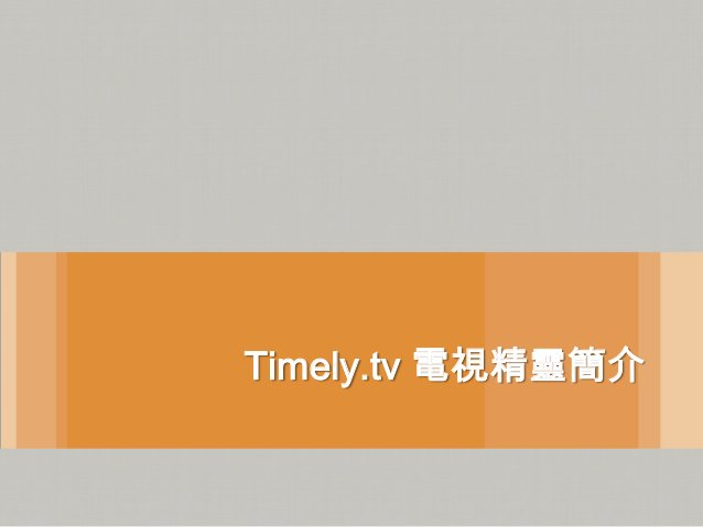 Timely.tv 電視精靈簡介