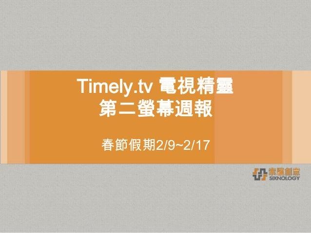 Timely.tv 電視精靈  第二螢幕週報  春節假期2/9~2/17