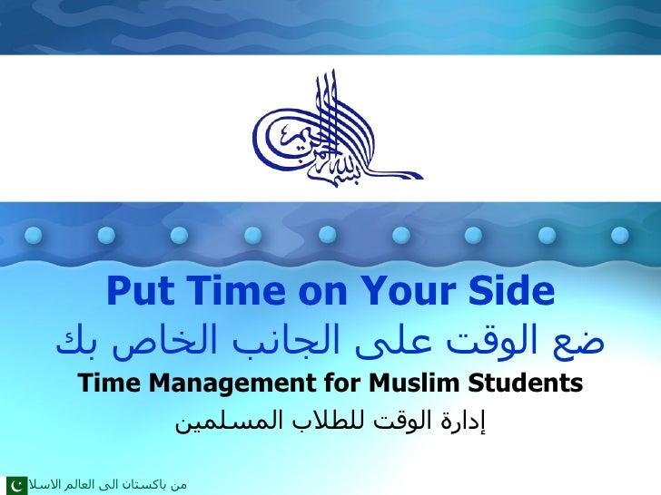 Put Time on Your Side ضع الوقت على الجانب الخاص بك Time Management for Muslim Students إدارة الوقت للطلاب المسلمين من باكس...