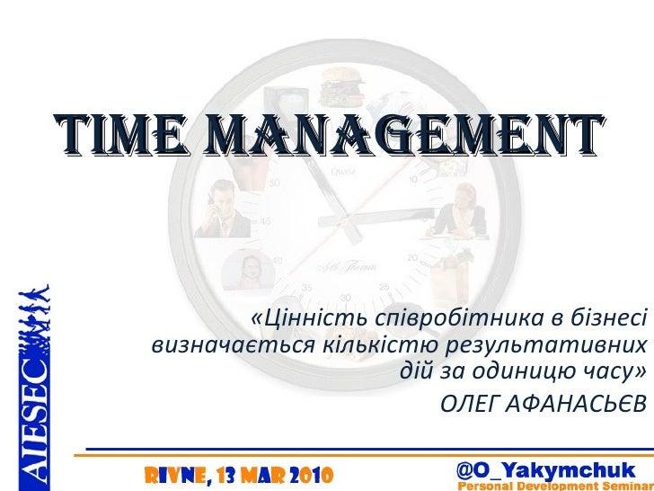 Time management «Цінність співробітника в бізнесі визначається кількістю результативних дій за одиницю часу» ОЛЕГ АФАНАСЬ ...