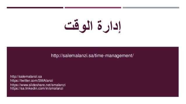 الوقت إدارة http://salemalanzi.sa https://twitter.com/SMAlanzi https://www.slideshare.net/smalanzi https://sa.linkedin...