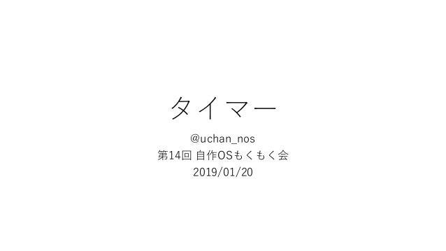 タイマー @uchan_nos 第14回 自作OSもくもく会 2019/01/20