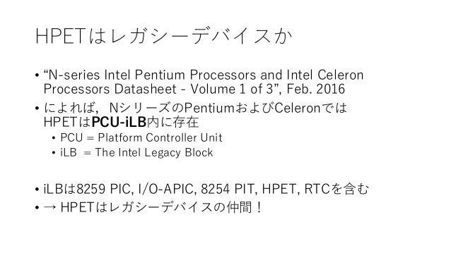 "HPETはレガシーデバイスか • ""N-series Intel Pentium Processors and Intel Celeron Processors Datasheet - Volume 1 of 3"", Feb. 2016 • に..."