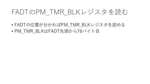 FADTのPM_TMR_BLKレジスタを読む • FADTの位置が分かればPM_TMR_BLKレジスタを読める • PM_TMR_BLKはFADT先頭から76バイト目
