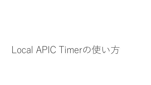 Local APIC Timerの使い方