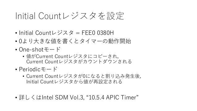 Initial Countレジスタを設定 • Initial Countレジスタ = FEE0 0380H • 0より大きな値を書くとタイマーの動作開始 • One-shotモード • 値がCurrent Countレジスタにコピーされ, Cu...
