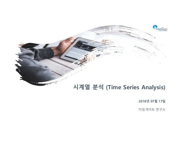2018년 07월 17일 시계열 분석 (Time Series Analysis) 타임게이트 연구소