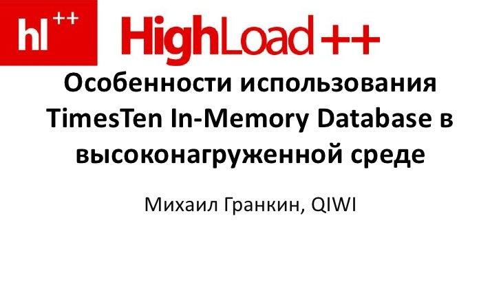 Особенности использования TimesTen In-MemoryDatabase в высоконагруженной среде<br />Михаил Гранкин, QIWI<br />