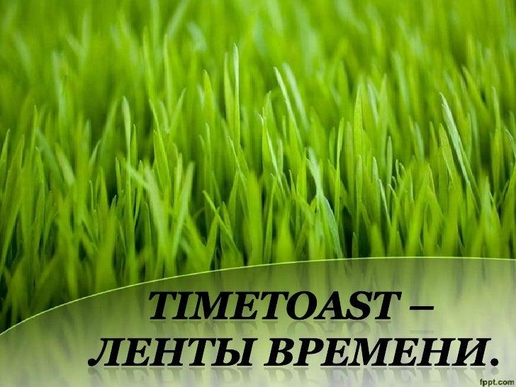 • Timetoast – сервис для создания лент  времени. Сервис позволяет размещать  события в хронологическом порядке. Линия  (шк...