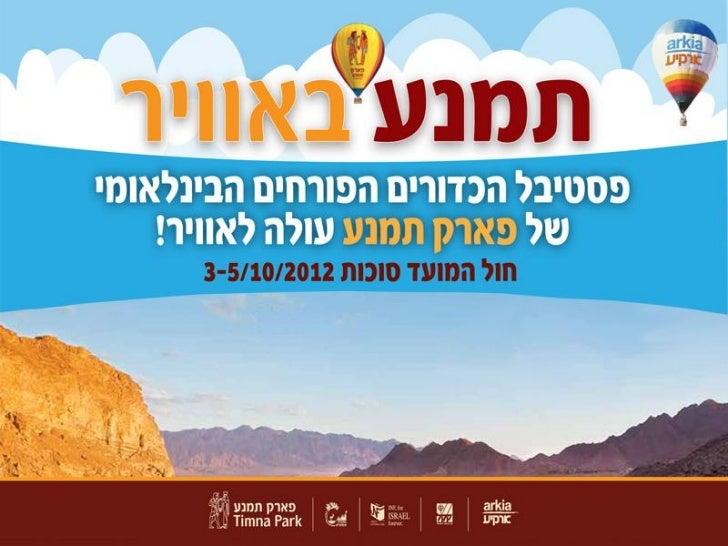 תמנע באוויר 2012 - פסטיבל הכדורים הפורחים הגדול בישראל