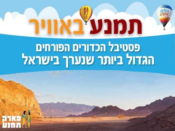 תמנע באוויר 2012 - פסטיבל הכדורים הפורחים הגדול בישראל Slide 2