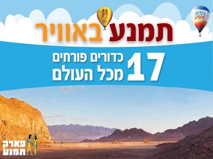 תמנע באוויר 2012 - פסטיבל הכדורים הפורחים הגדול בישראל Slide 3