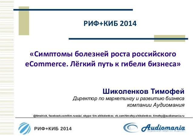 Шиколенков Тимофей Директор по маркетингу и развитию бизнеса компании Аудиомания @timshick, facebook.com/tim.russia/, skyp...