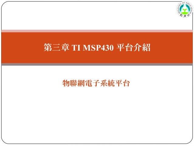 第三章 TI MSP430 平台介紹 物聯網電子系統平台
