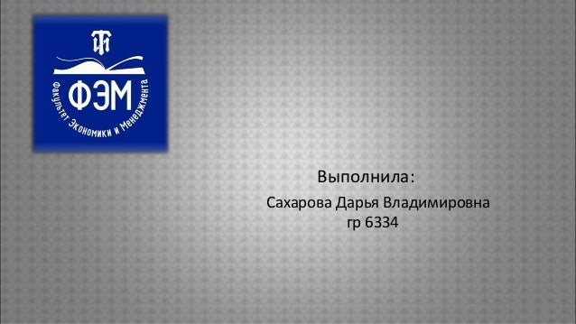 Выполнила: Сахарова Дарья Владимировна гр 6334