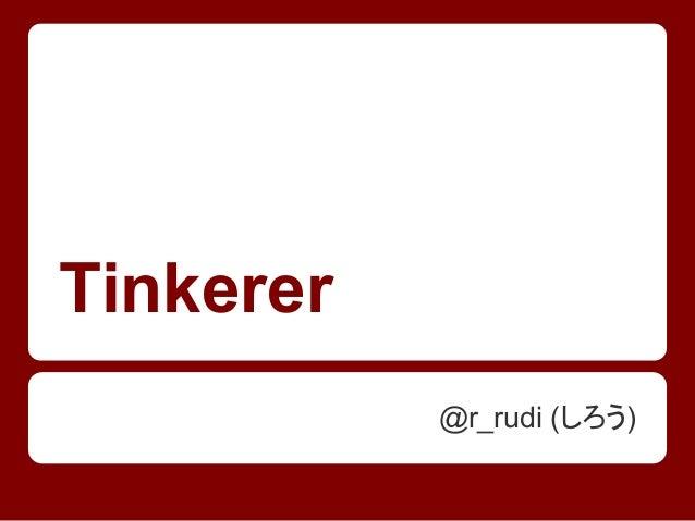 Tinkerer           @r_rudi (しろう)