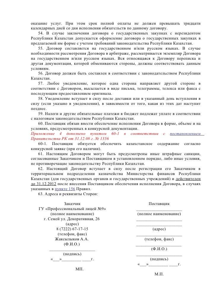 договор оказания услуг с 50 предоплатой образец