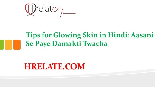 Tips for glowing skin in hindi janiye twacha ki sundarta ka raaz com tips for glowing skin in hindi aasani se paye damakti twacha ccuart Choice Image