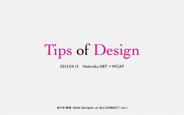Tips of Design  2013.04.13Hokuriku.NET × WCAF 佐々木 敏明(Web Designer at ALLCONNECT. Inc.)