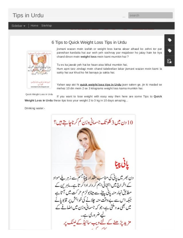 how to weight loss in urdu tips