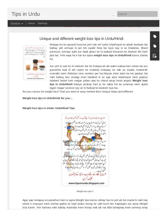 Unique And Different Weight Loss Tips In Urdu Hindi