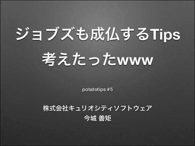 ジョブズも成仏するTips 考えたったwww potatotips #5 株式会社キュリオシティソフトウェア 今城 善矩