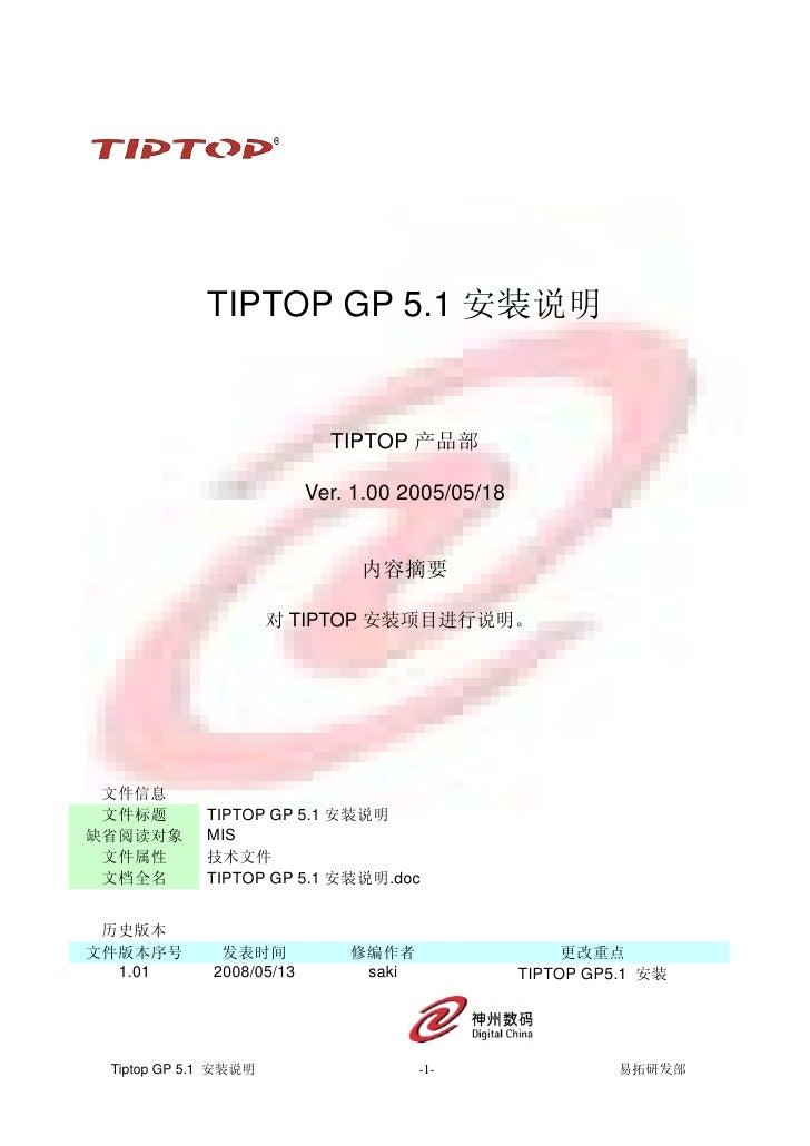 TIPTOP GP 5.1 安装说明                               TIPTOP 产品部                            Ver. 1.00 2005/05/18               ...
