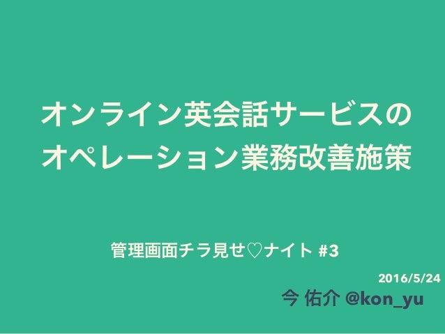 @kon_yu #3 2016/5/24