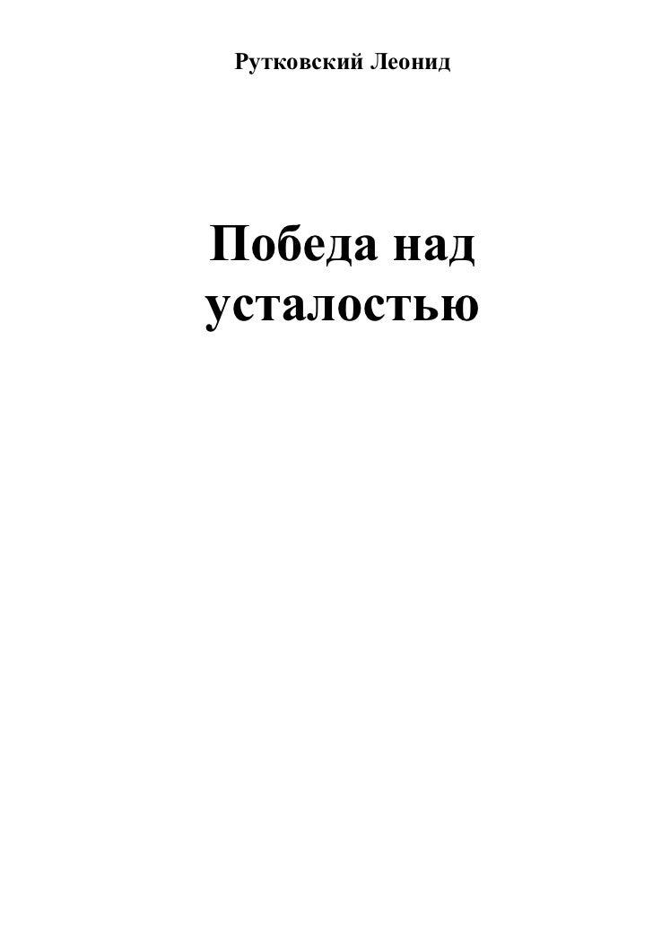 Рутковский ЛеонидПобеда надусталостью