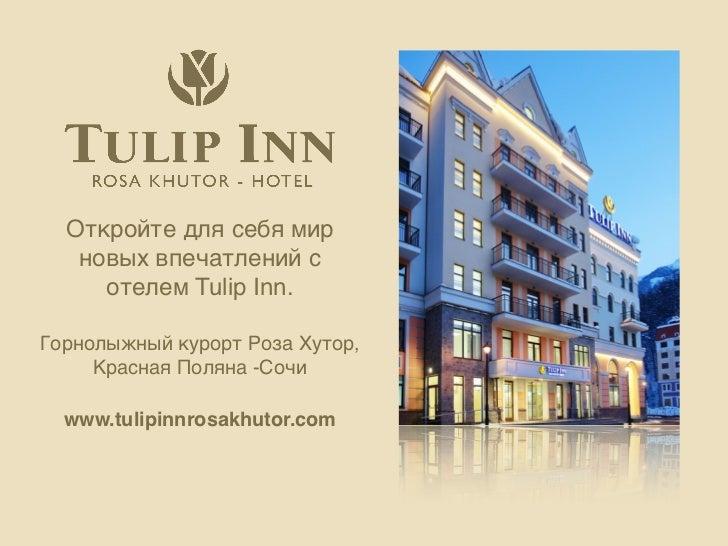 Откройте для себя мир   новых впечатлений с     отелем Tulip Inn.Горнолыжный курорт Роза Хутор,     Красная Поляна -Сочи  ...