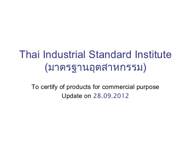 Thai Industrial Standard Institute      (มาตรฐานอุตสาหกรรม)  To certify of products for commercial purpose              Up...