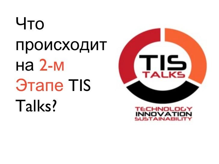 Чтопроисходитна 2-мЭтапе TISTalks?