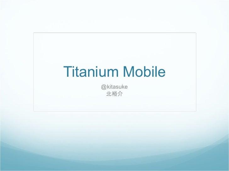 Titanium Mobile @kitasuke 北裕介