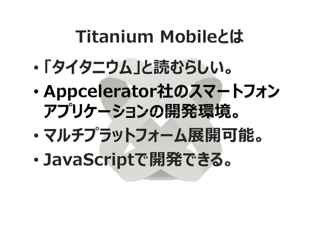 Titanium Slide 2