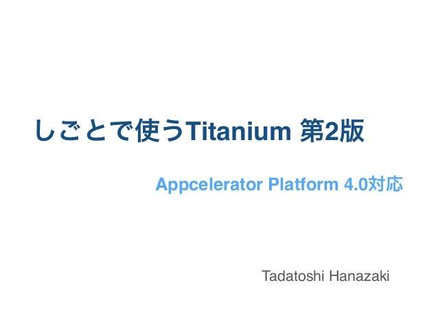 Titanium 2 Tadatoshi Hanazaki Appcelerator Platform 4.0