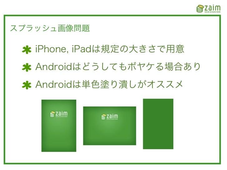 Titanium でつくろう! iPhone/Android 両対応アプリ