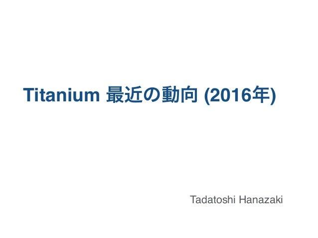 Titanium (2016 ) Tadatoshi Hanazaki
