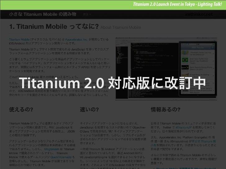 Titanium 2.0 Launch Event in Tokyo - Lighting Talk!Titanium 2.0 対応版に改訂中