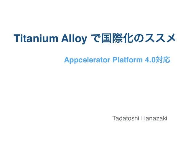Titanium Alloy Tadatoshi Hanazaki Appcelerator Platform 4.0